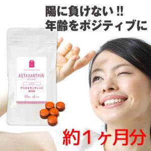 アスタキサンチン サプリ 約1ヶ月分・60粒/約30日分 ビタミンCを配合 アスタキサンチン サプリメント セール 1fukuya