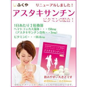 アスタキサンチン サプリ 約1ヶ月分・60粒/約30日分 ビタミンCを配合 アスタキサンチン サプリメント セール 1fukuya 02