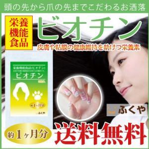 ビオチン ビタミンH サプリメント 90粒約1ヶ月分 栄養機能食品1日500mcg ビオチン サプリ 最安値に挑戦 セール|1fukuya