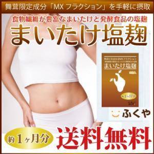 他のキノコ類には含まれない健康成分「MXフラクション」を含む舞茸。 まいたけが苦手な方や、マイタケ茶...