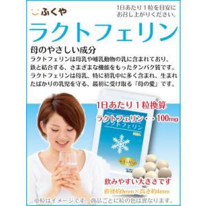 ラクトフェリン サプリメント 約1ヶ月分 1粒100mg サプリ 口コミ セール お試し|1fukuya|02