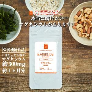 マグネシウム サプリメント 約1ヶ月分・90粒 栄養機能食品1日300mg マグネシウム サプリ ミ...