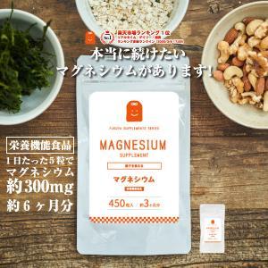 マグネシウム サプリメント 約6ヶ月分・540粒 栄養機能食品1日300mg マグネシウム セール|1fukuya