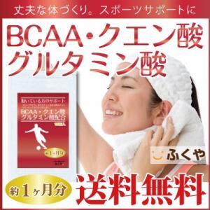 BCAA サプリメント 約1ヶ月分・180粒 ドリンクより手...