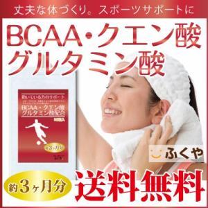 BCAA サプリメント 約3ヶ月分・540粒 ドリンクより手...