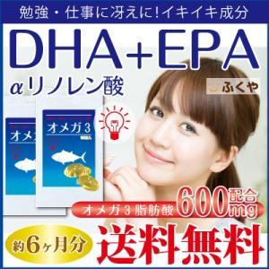 オメガ3 サプリメント約6ヶ月分・180粒×2袋 オメガ3オ...