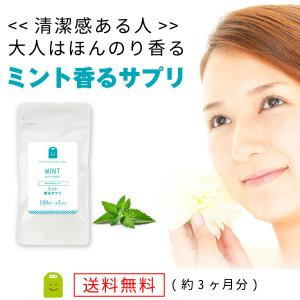 ミント フレグランス サプリ 約3ヶ月分・180粒 飲む香水...