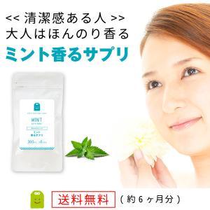 ミント フレグランス サプリ 約6ヶ月分・360粒 飲む香水...