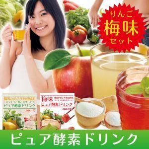 ピュア酵素ドリンク 110g りんご・梅味セット 1杯あたり...
