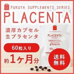 生プラセンタ サプリメント 60粒入約30日分 NEW プラセンタ サプリメント ぷらせんた placenta