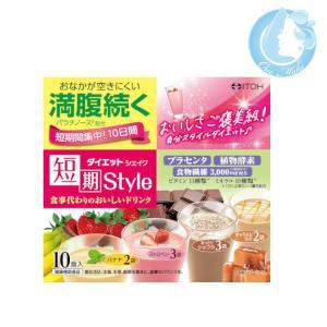 井藤漢方製薬 短期スタイル ダイエットシェイク 10食分 25g×10袋 送料無料 メール便 YML / 在庫有nh|1make