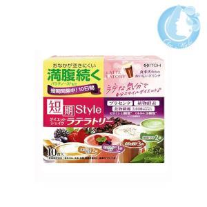 井藤漢方製薬 短期スタイル ダイエットシェイク ラテラトリ 10食分(25g×10袋) 送料無料 メール便 YML / 在庫有|1make