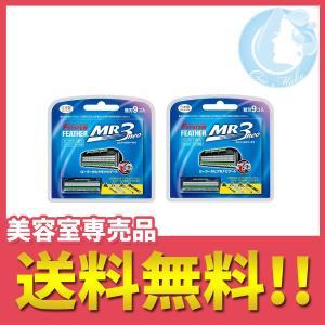 2個セット / フェザー エフシステム 替刃 MR3 ネオ 9コ入 送料無料 メール便 YML / ...