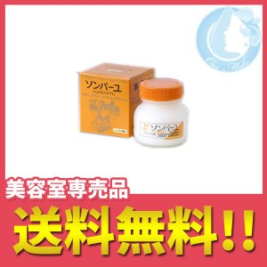 薬師堂 ソンバーユ 75ml(バニラの香り) 送料無料 メール便 TKY-250 / 在庫有|1make