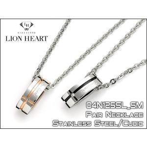 LION HEART ライオンハート ペアチェーンネックレス クロスライントップ 04N125SL-SM ネコポス可 1more