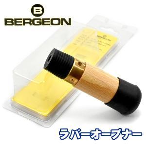 BERGEON ベルジョン 腕時計用工具 ラバーオープナー BERGEON-2533 1more
