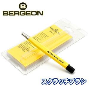 BERGEON ベルジョン 腕時計用 ケア用品 スクラッチブラシ BERGEON-2834C 1more