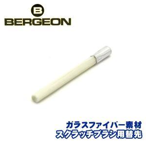 BERGEON ベルジョン 腕時計用 ケア用品 スクラッチブラシ用 替先 BERGEON-2834S 1more