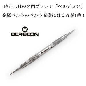 BERGEON ベルジョン ばね棒外し用工具 時計工具 バネ棒外し ベルト交換 ベルト外し バネ棒用 BERGEON-6767-F ネコポス可