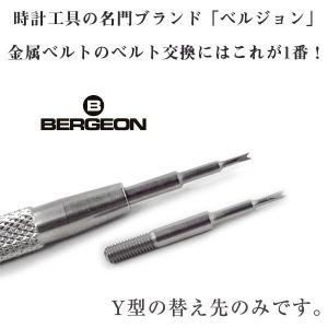 BERGEON ベルジョン ばね棒外し用工具 替え先 Y型 1個 時計工具 バネ棒外し ベルト交換 ベルト外し バネ棒用 BERGEON-6767-F-Y ネコポス可能