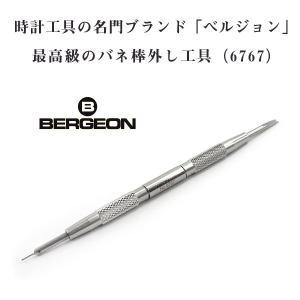 BERGEON ベルジョン 最高級バネ棒外し 6767-S 先端が取り外しでき、交換可能!革ベルト用 BERGEON-6767-S