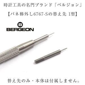 BERGEON ベルジョン 最高級バネ棒外し 6767-Sの替え先 I型 ※替え先のみです。本体は付...
