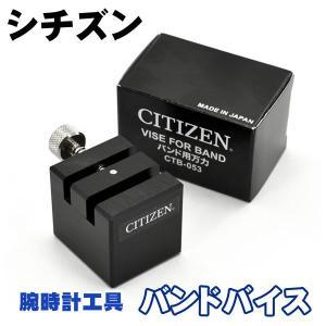 CITIZEN シチズン バンドバイス 腕時計専用工具 バンド固定器具 腕時計調整 CITIZEN-BANDBICE 1more