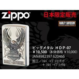 ZIPPO ジッポオイルライター ハーレーダビッドソン ビッグメタル シルバーイブシベース×エッチング HDP-07送料無料流通限定品 ネコポス不可|1more