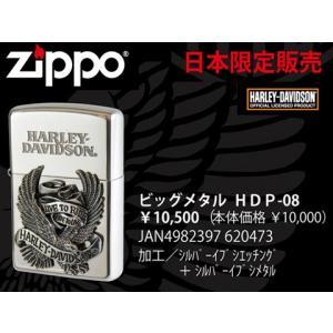 ZIPPO ジッポオイルライター ハーレーダビッドソン ビッグメタル シルバーイブシベース×エッチング HDP-08送料無料流通限定品 ネコポス不可|1more