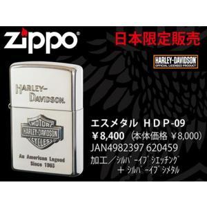 ZIPPO ジッポオイルライター ハーレーダビッドソン エスメタル シルバーイブシベース×エッチング HDP-09 送料無料 流通限定品 ネコポス不可|1more