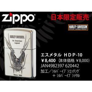 ZIPPO ジッポオイルライター ハーレーダビッドソン エスメタル シルバーイブシベース×エッチング HDP-10 送料無料 流通限定品 ネコポス不可|1more
