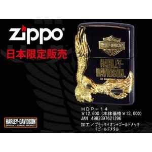 ZIPPO ジッポオイルライター 限定モデル ハーレーダビッドソン サイドメタルベース ブラックイオン HDP-14 送料無料 流通限定品 ネコポス不可|1more