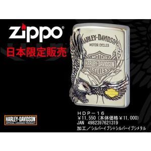 ZIPPO ジッポオイルライター 限定モデル ハーレーダビッドソン サイドメタルベース シルバーイブシ HDP-16 送料無料 流通限定品 ネコポス不可|1more