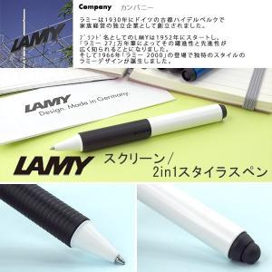 LAMY ラミー screen スクリーン 2in1 ボールペン スタイラスペン オフホワイト L636MW ネコポス不可|1more