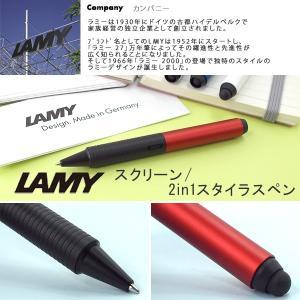 LAMY ラミー screen スクリーン 2in1 ボールペン スタイラスペン レッド L636RD ネコポス不可|1more