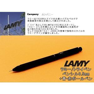 ラミー 複合ペン トライペン ステンレス マットブラック L746 ペンシル0.5mm+青・赤ボールペン L746 ネコポス不可|1more