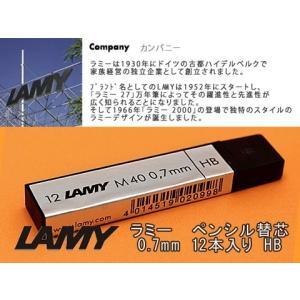 ラミー ペンシル替え芯 0.7mm 12本入り HB シャープペン替芯 LM40 ネコポス可|1more