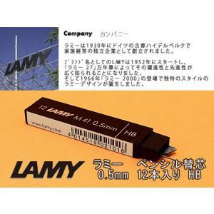 ラミー ペンシル替え芯 0.5mm 12本入り HB シャープペン替芯 LM41 ネコポス可|1more