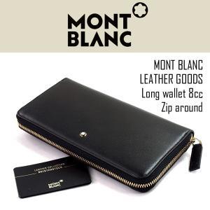 商品番号:MB-114532 ブランド名:モンブラン 種類:小銭入れ付き長財布 カードポケット:8箇...