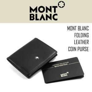MONTBLANC モンブラン マイスターシュテュック 30312 コインパース メンズ 折りたたみ式 コインケース レザー ブラック MB-14877|1more