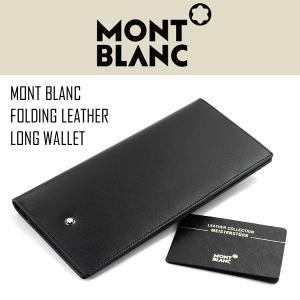 MONTBLANC モンブラン 30600 ウォレット 35790 メンズ 長財布 レザー 札入れ ブラック MB-35790|1more