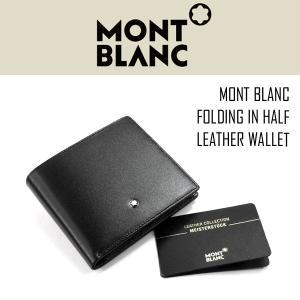 MONTBLANC モンブラン マイスターシュテュック 30655 ビルフォールド 4CC WITH コインパース メンズ 二つ折り財布 レザー ブラック MB-7164|1more