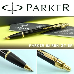 PARKER IM パーカー アイエム ボールペン ラックブラックGT PK-IM-RBK-GT-BP ネコポス不可|1more