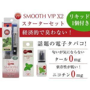商品番号 SMOOTHVIPX2-SETBK  商品名 スムースビップ X2 スターターセット 販売...