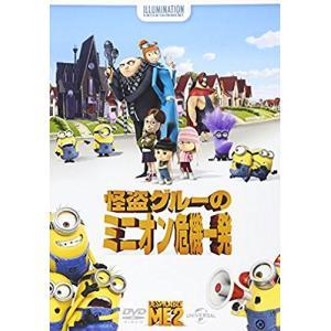 怪盗グルーのミニオン危機一発 [DVD] [DVD]の関連商品7