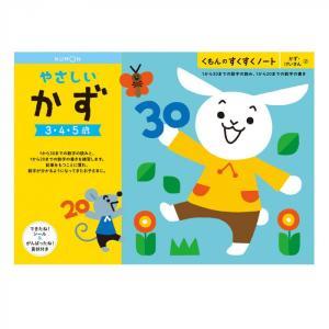 KUMON くもん くもんのすくすくノート やさしいかず SNN-21 3〜5歳の商品画像|ナビ