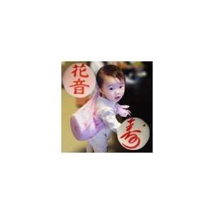 1歳祝いの一升餅 名入れ無料 風呂敷つき|1sai-zunda