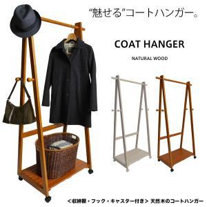 木製コートハンガー WH-830  収納家具 衣類収納 リビ...