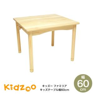 ファミリア(familiar)キッズテーブル幅60サイズ FAM-T60 子供用机 キッズデスク 子供用テーブル 高さ調節 木製 おしゃれ かわいい シンプル 人気の写真