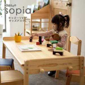 ソピア(sopia)キッズデスクLサイズ SKLT-900 子供用机 キッズテーブル